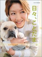 28sumireGiftAsako200.jpg