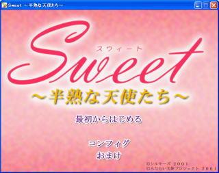 Sweet 半熟な天使たち