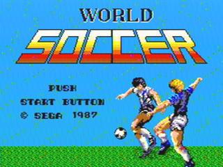 ワールドサッカー