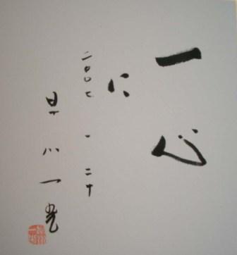 早川先生色紙1枚目