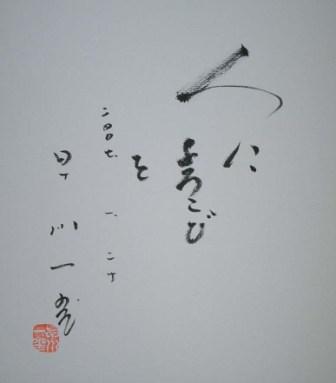 早川先生色紙2枚目