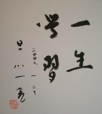 早川先生色紙3枚目