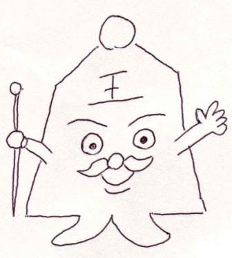 ボラ王(にせもの)