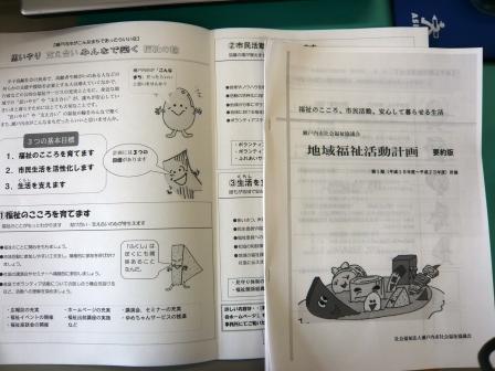 地域福祉活動計画冊子(案)