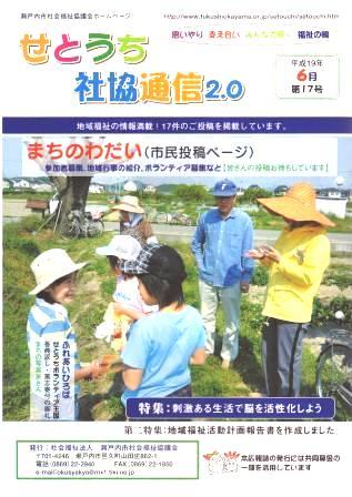 せとうち社協通信2.0 6月号表紙