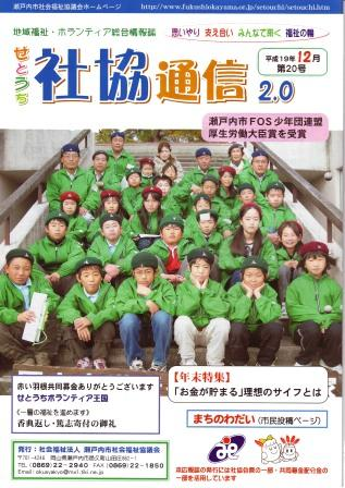 せとうち社協通信2.0 12月号表紙