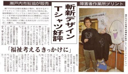 たまちゃんTシャツ新聞記事