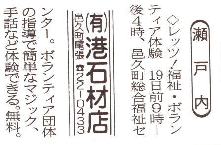 山陽新聞4.18