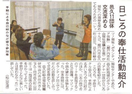 新聞記事(4.20)