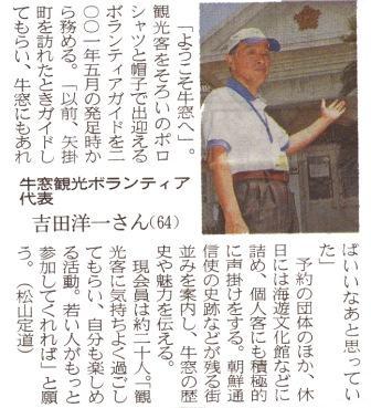 ■観光ボランティア