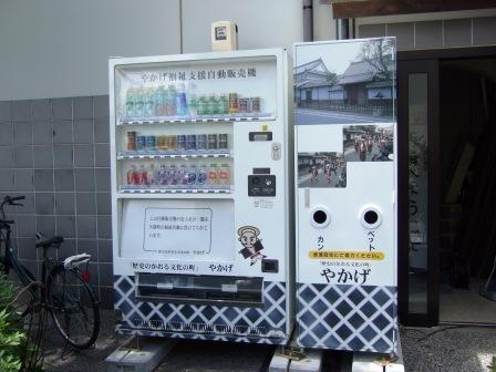 福祉自動販売機