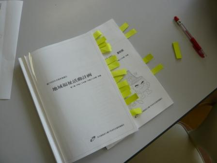 活動計画冊子修正中