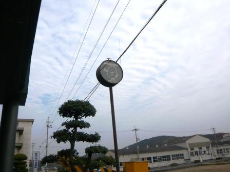 あたらしい時計看板