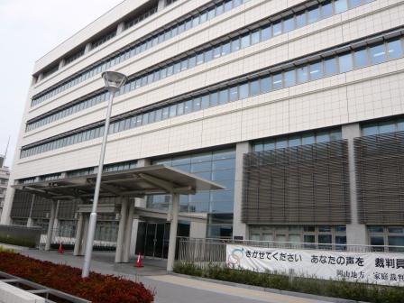 岡山地方裁判所の全景