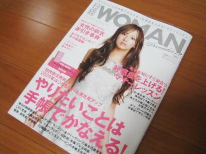日経WOMEN