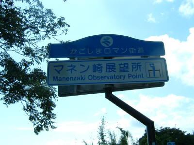 manensaki1.jpg