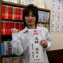 高橋くん、合格おめでとう!!!(東進市川北国分校)convert_20090508173928
