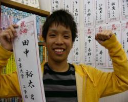 田中くん、合格おめでとう!!!(東進市川北国分校)convert_20090508175929