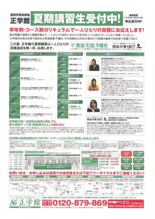 正学館の第一志望合格率は96.7%!!! 夏の成績アップ率(偏差値5UP)は80.9%!!!