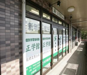 船橋夏見台校です!!!.