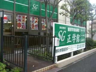 正学館東菅野校です!
