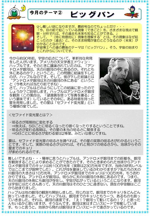 bigban1]_convert_20091224165207