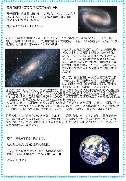 ginga4_convert_20091224165551.jpg