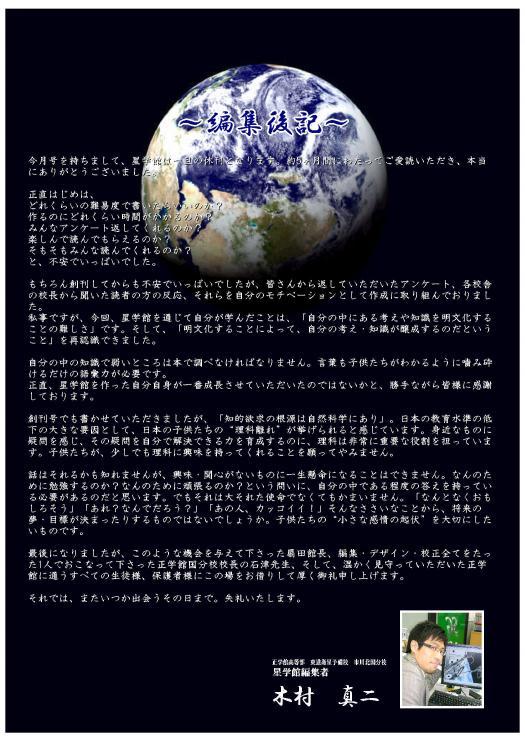 hennsyuu_convert_20091224165619.jpg