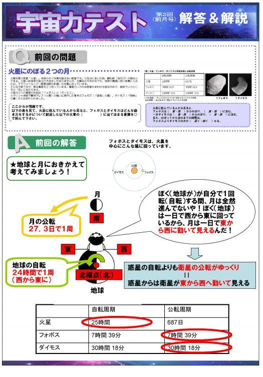 hoshikaitou1.jpg