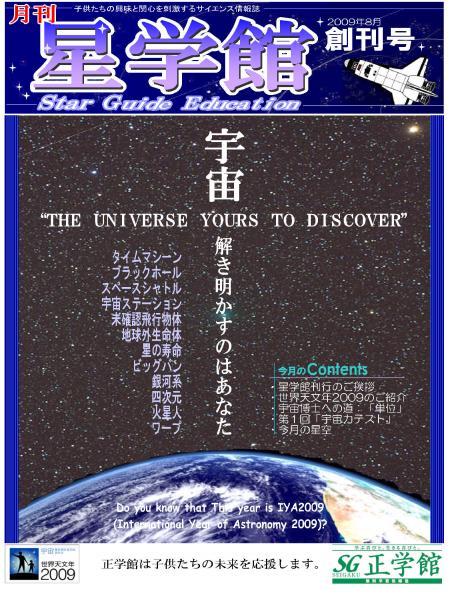 宇宙の不思議・・たくさんあるよ