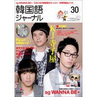 韓国語ジャーナル第30号