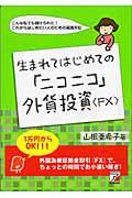 生まれてはじめての「ニコニコ」外貨投資「FX」:山根 亜希子 (著)