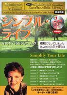 サクセス・オーディオ・ライブラリーVol.3 シンプル・ライフ (CD付)
