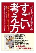すごい考え方 ~ハワード・ゴールマン(著)~