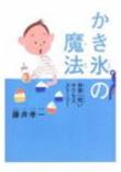 kakigouri-no-mahou.jpg