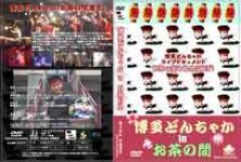 dvd_jacket_b.jpg