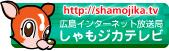広島インターネット放送局しゃもジカテレビ