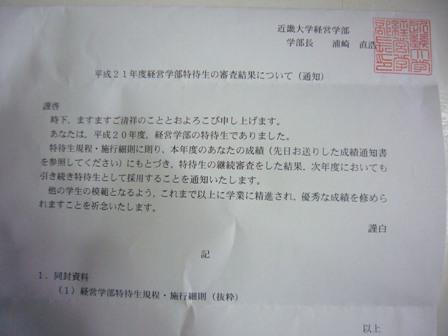 特待生の手紙