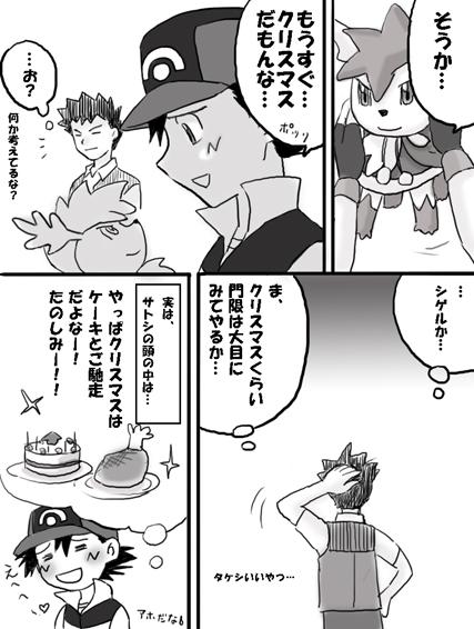 クリスマスカウントダウン漫画続編?