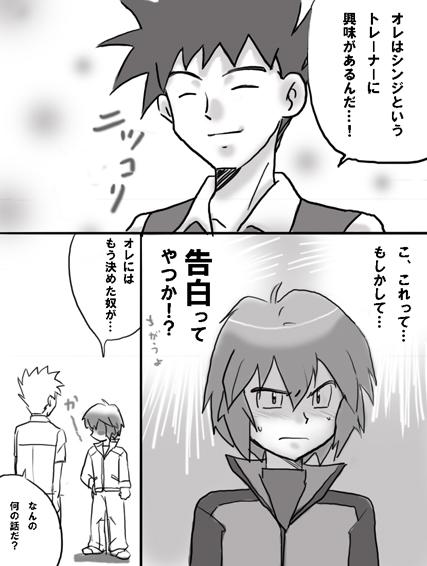 タケシン(笑)