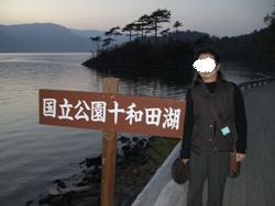 10月22日十和田湖1