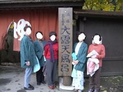10月25日蔵王露天5