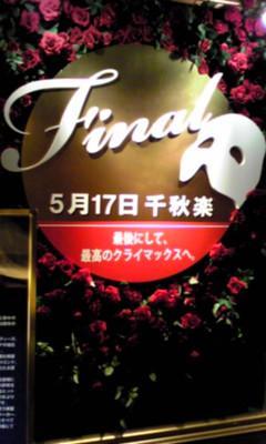 オペラ座 千秋楽