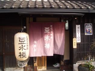 京都オフ 044