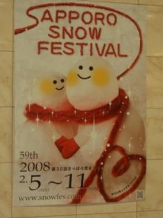 雪祭り 029