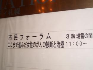 子宮会議 002