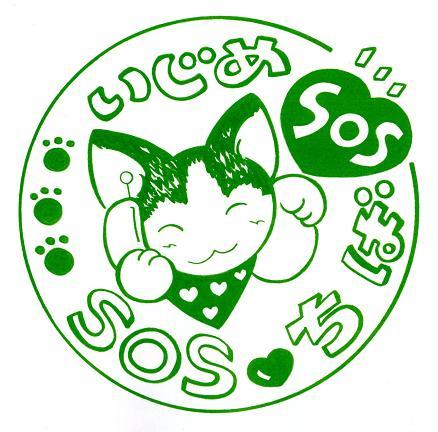 いじめちば丸マーク緑001