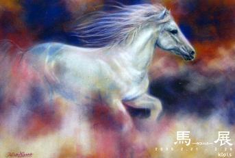 馬展020