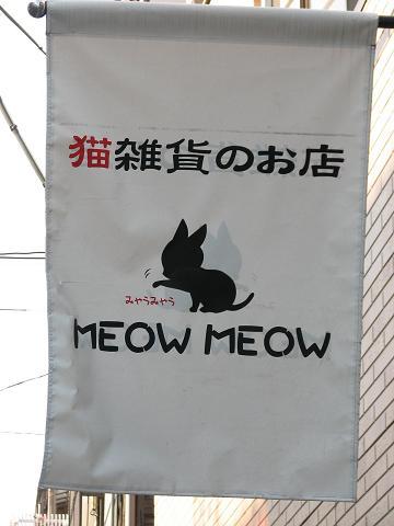 ミャウミャウさんの旗