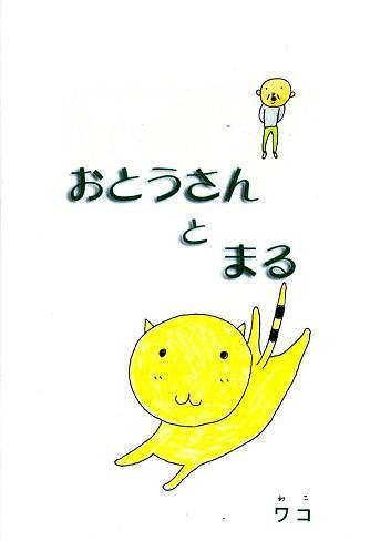 ワコさんの本